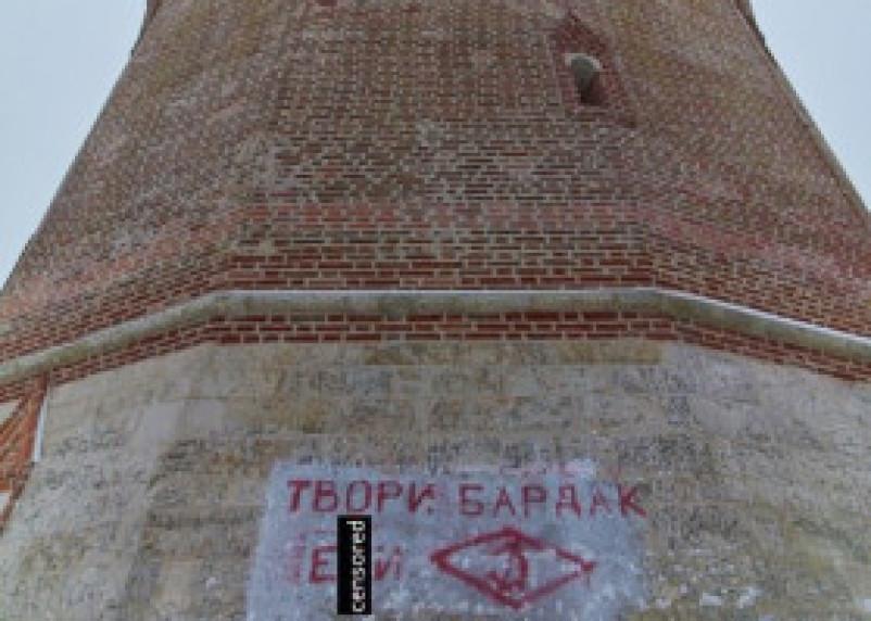 В Смоленске надругались над крепостной стеной