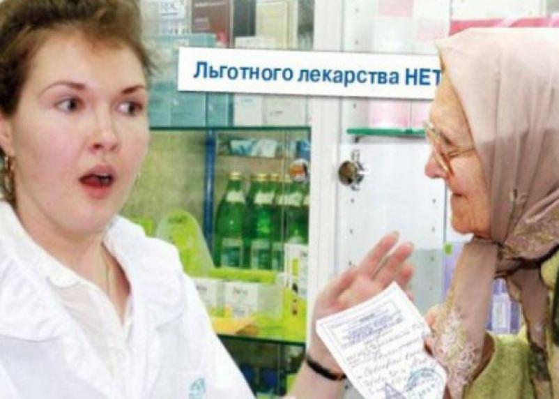 В Смоленской области продолжается хаос с обеспечением льготными лекарствами