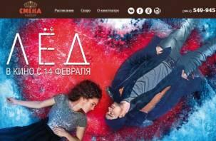 Ставки на спорт: в Смоленске вышел в прокат фильм «Лёд»