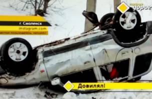 «Угробил ласточку»: по НТВ показали неадекватного смоленского водителя