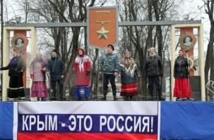 В Смоленске отметят четвертую годовщину возвращения Крыма