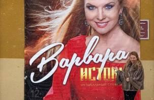 «Настоящие русские»: юная смолянка спела Варваре про валенки