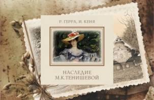 В Брянске издали уникальную книгу о княгине Тенишевой