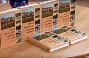 На Смоленщине презентовали новую книгу о Рославле