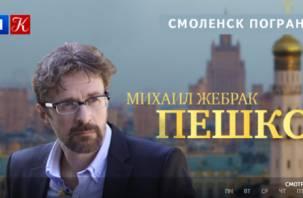 Телеканал «Культура» покажет фильм о Смоленске