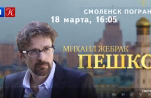 Сегодня телеканал «Культура» покажет новый фильм о Смоленске