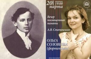 На Смоленщине отмечают 130-летие композитора и пианиста Алексея Станчинского
