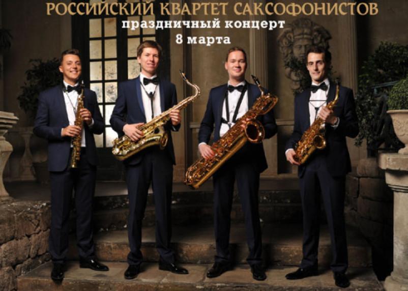 В Смоленске с праздничным концертом выступит «Российский квартет саксофонистов»