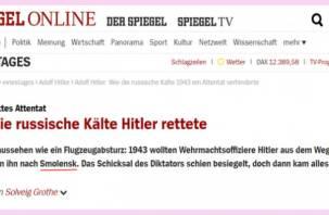 Популярный немецкий журнал рассказал о покушении на Гитлера в Смоленске