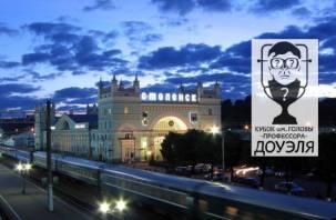 В Смоленске пройдёт «Кубок имени головы профессора Доуэля»