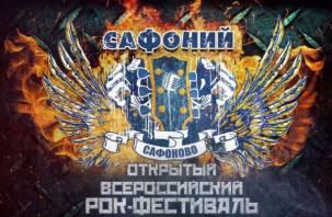 Популярный смоленский рок-фестиваль «Сафоний» в этом году не состоится