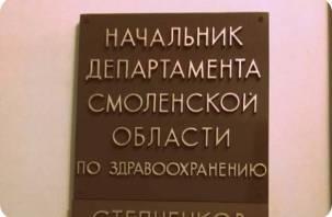 «Смоленский гамбит»: начальника областного здравоохранения могут назначить уже в понедельник