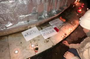 В Смоленске почтут память жертв кемеровской трагедии