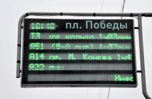 В Смоленске отключили информационное табло