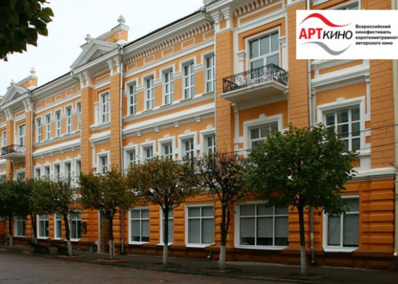 Программа фестиваля короткометражных фильмов «Арткино» в Смоленске