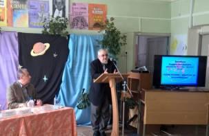 В Смоленской области прошли шестые Азимовские чтения