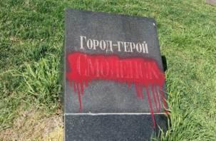 Украинские националисты в Одессе надругались над памятным знаком Смоленску