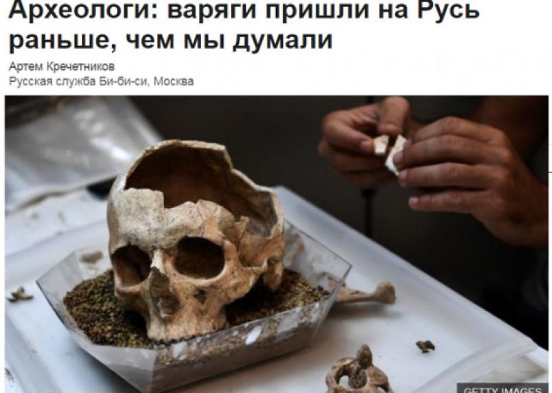 Русская служба Би-би-си рассказала о важной находке в Гнёздове под Смоленском