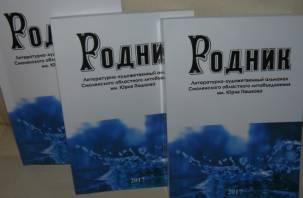Смоленское литературное объединение «Родник» представило свой альманах