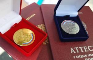 Смоленским школьникам планируют выдавать медали с учетом баллов ЕГЭ