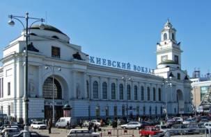 Смоляне смогут прибывать на Киевский вокзал в Москве