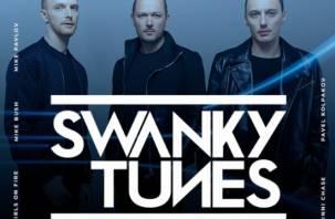 В Смоленске выступят легендарные Swanky Tunes