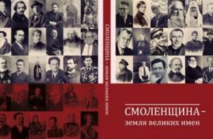 В Смоленске вышла в свет книга о выдающихся земляках