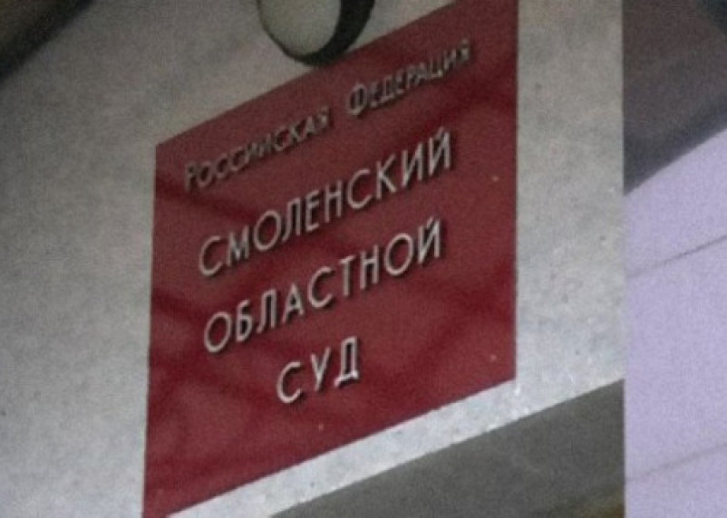 Появилась кандидатура на пост председателя Смоленского областного суда