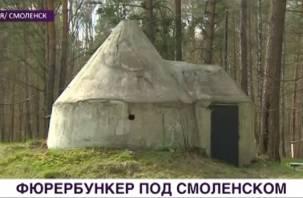 Федеральный телеканал рассказал о бункере Гитлера в Смоленске