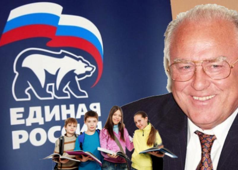 «ЕдРо», дети и Черномырдин