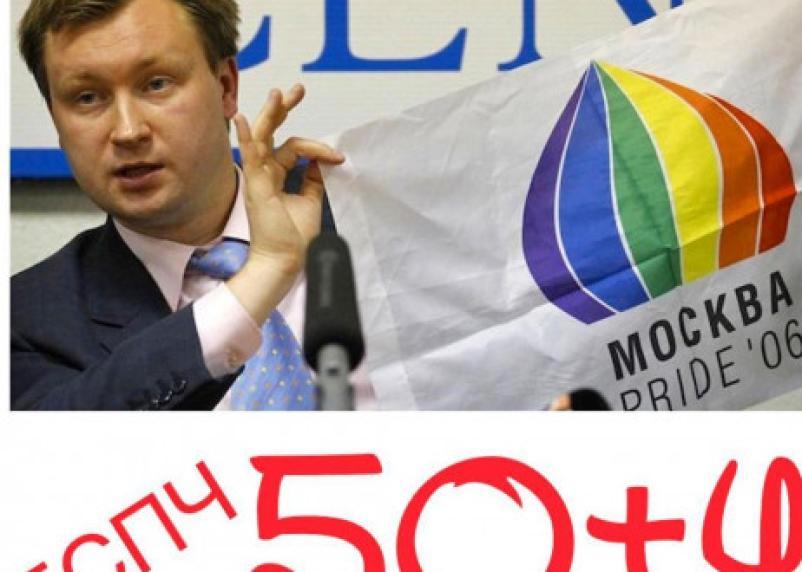 Дойдем до Европейского суда: главный гей России всё еще мечтает провести ЛГБТ-митинги в Рославле и Десногорске