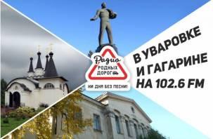 На новой волне: «Радио родных дорог» появилось в Смоленской области