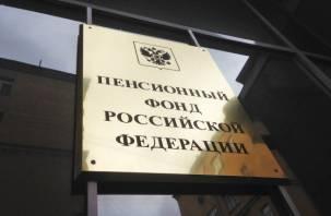 Пенсионный фонд Ленинского района Смоленска открывается на новом месте