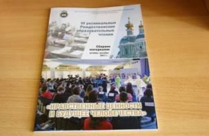 В Смоленске издан сборник материалов III Региональных Рождественских чтений