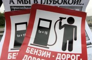 Где дешевле заправиться? Бензин в Смоленске может подорожать до 50 рублей