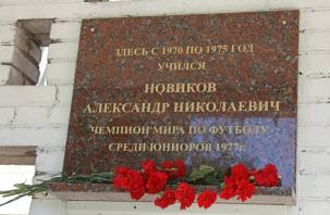 В Смоленске открыли мемориальную доску в память о футболисте Александре Новикове