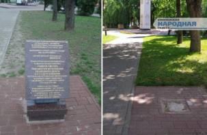 В центре Смоленска похитили фрагмент мемориального комплекса