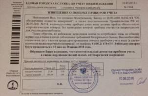 Смоленский Горводоканал предупреждает о новой волне мошенников
