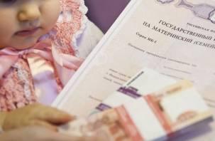 Маткапиталом разрешили гасить «старую» ипотеку