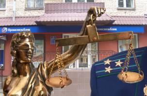 Опасный прецедент: смоленский суд сделал клиентов банков потенциальными преступниками