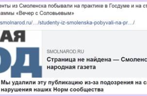 В соцсети Facebook введена политическая цензура?