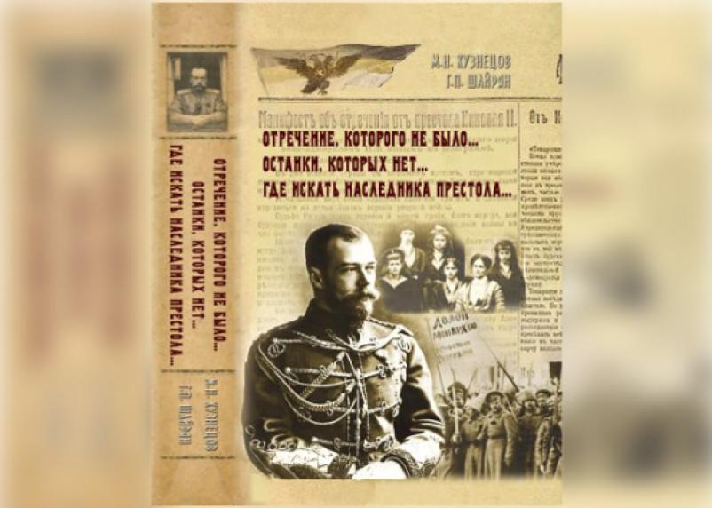 В Катыни представили новую книгу о царской семье