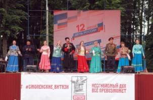 В Смоленске торжественно отметили День России. Фоторепортаж