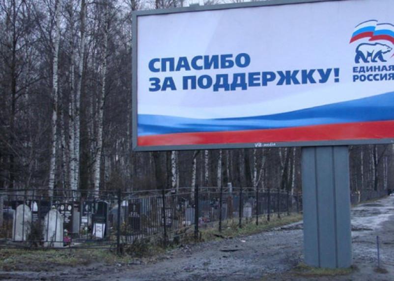 Смоляне не будут голосовать за «Единую Россию»
