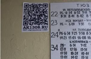 Жители Смоленска теперь точно будут знать, сколько ждать автобус или трамвай