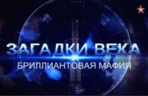 Телеканал «Звезда» рассказал о бриллиантовой мафии в Смоленске