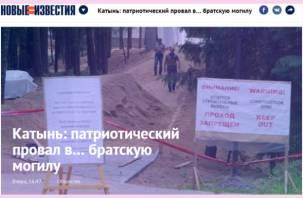 О позорной ситуации с новым мемориалом в Катыни рассказало федеральное издание