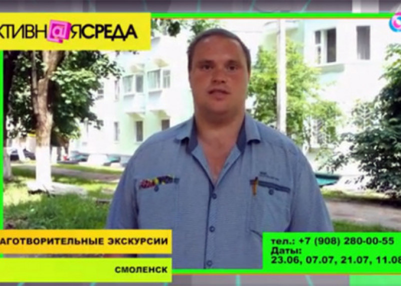 Телеканал ОТР рассказал о благотворительных экскурсиях в Смоленске