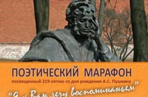 Пушкинский поэтический марафон снова пройдет в Смоленске