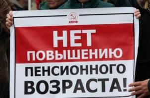 На Смоленщине начинают митинговать против повышения пенсионного возраста